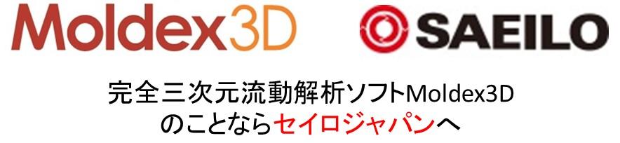 完全三次元流動解析ソフトMoldex3Dのことならセイロジャパンへ