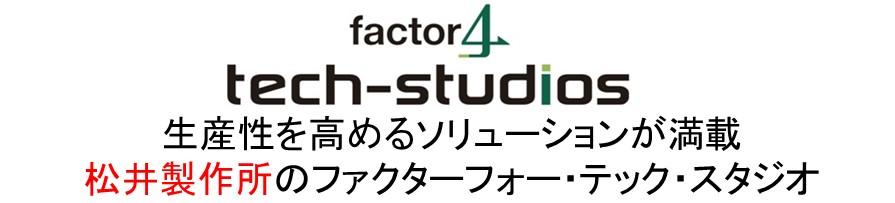 生産性を高めるソリューションが満載、松井製作所のファクターフォー・テック・スタジオ