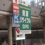資源リサイクルEXPO