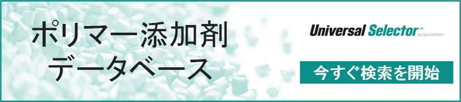 ポリマー用添加剤データベース